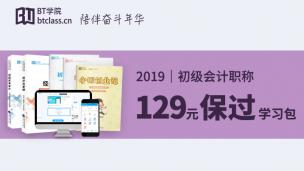 【现货】2019初级会计教材保过包,不过退费(无19年直播课)