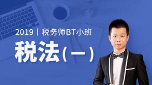 2019年税务师BT小班-税法一