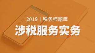2019年税务师题库-涉税服务实务(电脑端入口,app直接进学习-题库做题)