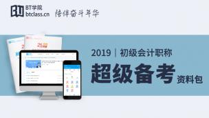2019 初级会计职称 超级备考资料包(已更新完毕)