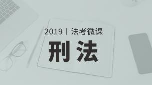 2019年法考《刑法》微课