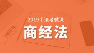 2019年法考《商经法》微课