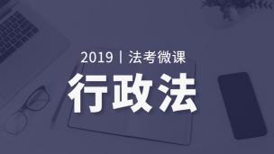2019年法考《行政法》微课