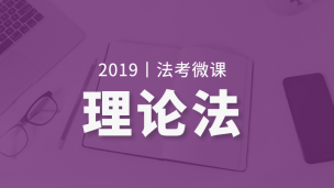 2019年法考《理论法》微课