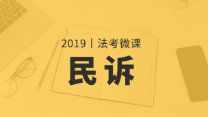 2019年法考《民诉》微课