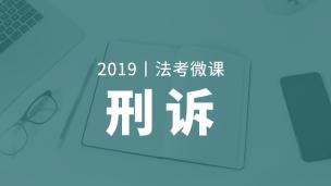 2019年法考《刑诉》微课