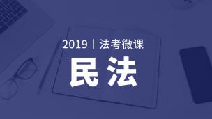 2019年法考《民法》微课