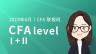 2019年6月CFA一级+二级联报班
