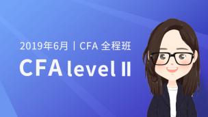 2019年6月 CFA二级全程班