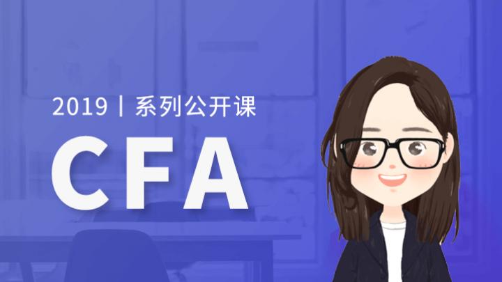 2019年CFA系列公开课