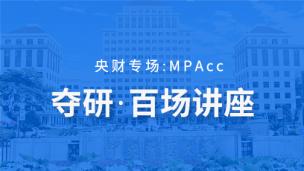夺研·考研百场讲座:央财MPAcc 冯光艺
