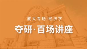 夺研·考研百场讲座:厦大经济学 江华