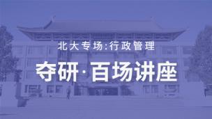 夺研·考研百场讲座:北大行政管理  李敏