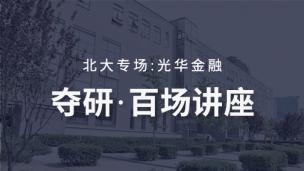 夺研·考研百场讲座:北大光华专场 王鑫淼