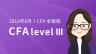 2019年6月 CFA三级全程班
