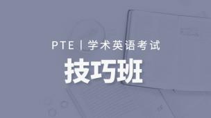 PTE技巧班-180621期