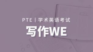 PTE高频WE写作打卡团第一期