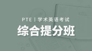 PTE综合提分班