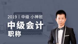 2019年中级会计职称 两年通关班(三科联报)