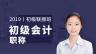 2019年初级会计职称联报班(一年两科联报)