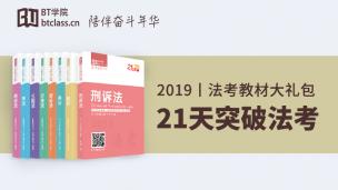 【现货】2019年法考《21天突破客观题》教材大礼包(4月发货)