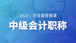 2019 中级会计职称 方法训练营微课