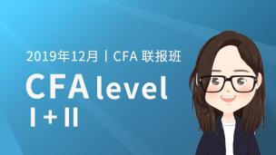 2019年12月CFA一级、二级联报班