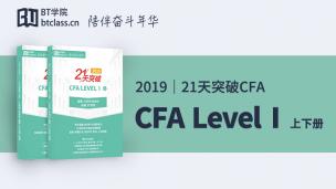2019《21天突破CFA Level I 》教材大礼包(N)