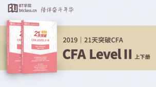 2019《21天突破CFA Level II 》教材大礼包(N)