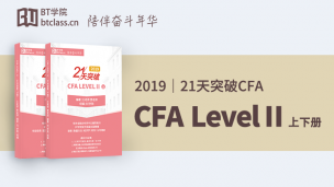 2019《21天突破CFA Level II 》全套教材