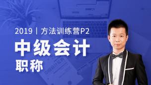 2019 中级会计职称 方法训练营P2(学员专用)