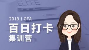 2019年CFA 百日打卡集训营