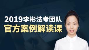 2019李彬法考团队《官方案例》解读课(学员专用)