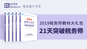 2019 《21天突破税务师》教材大礼包