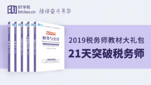 2019 《21天突破税务师》教材大礼包(N)