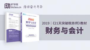 2019 《21天突破税务师》教材大礼包-财务与会计(N)