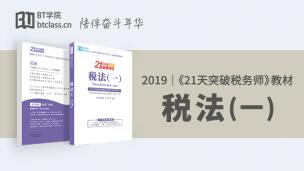 2019 《21天突破税务师》教材大礼包-税法一(N)