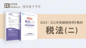 2019 《21天突破税务师》教材大礼包-税法二(N)