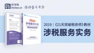 2019 《21天突破税务师》教材大礼包-涉税服务实务(N)