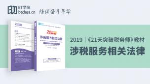 2019 《21天突破税务师》教材大礼包-涉税服务相关法律(N)