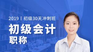 2019初级会计职称30天冲刺班(含教材大礼包)