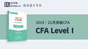 2019《21天突破CFA Level I 》全套教材