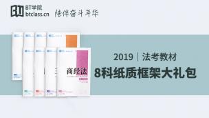 【预售】2019法考8科纸质框架大礼包(6月下旬发货)