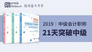 2019 《21天突破中级》教材大礼包