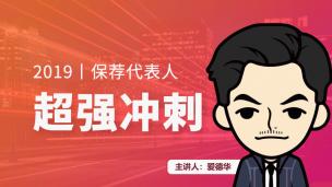 2019年Ⅰ期保荐代表人(6月考)超强冲刺班