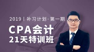 21天补习班CPA《会计》第一期