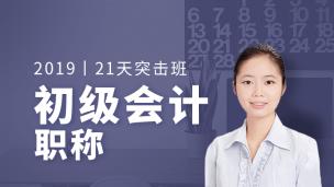 2019初级会计职称21天突击班(含教材大礼包)