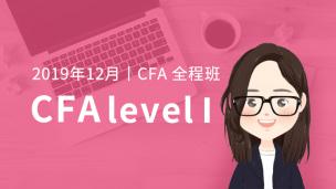 2019年12月CFA一级全程班