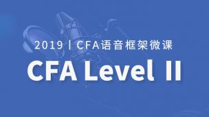 2019年CFA二级语音框架