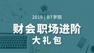2019年BT学院职业规划考证大礼包